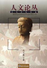 人文论丛(2005年卷)(仅适用PC阅读)