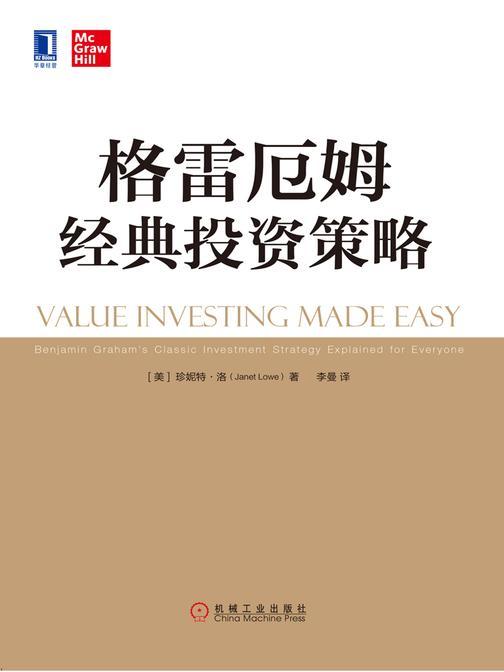 格雷厄姆经典投资策略