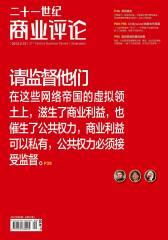 21世纪商业评论 半月刊 2012年09期(电子杂志)(仅适用PC阅读)