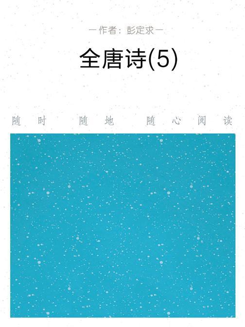 全唐诗(5)