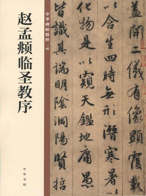 赵孟頫临圣教序--中华碑帖精粹