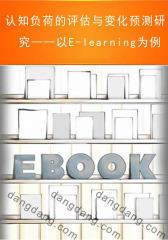 认知负荷的评估与变化预测研究——以E-learning为例