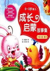 0~3岁婴儿成长启蒙故事集.彩虹卷(仅适用PC阅读)