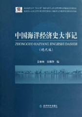 中国海洋经济史大事记:现代编