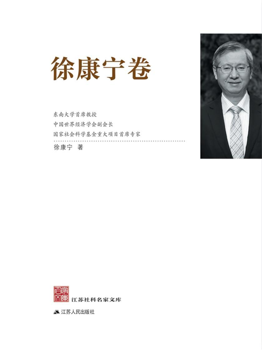 江苏社科名家文库? 徐康宁卷