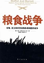 粮食战争(浓缩版)