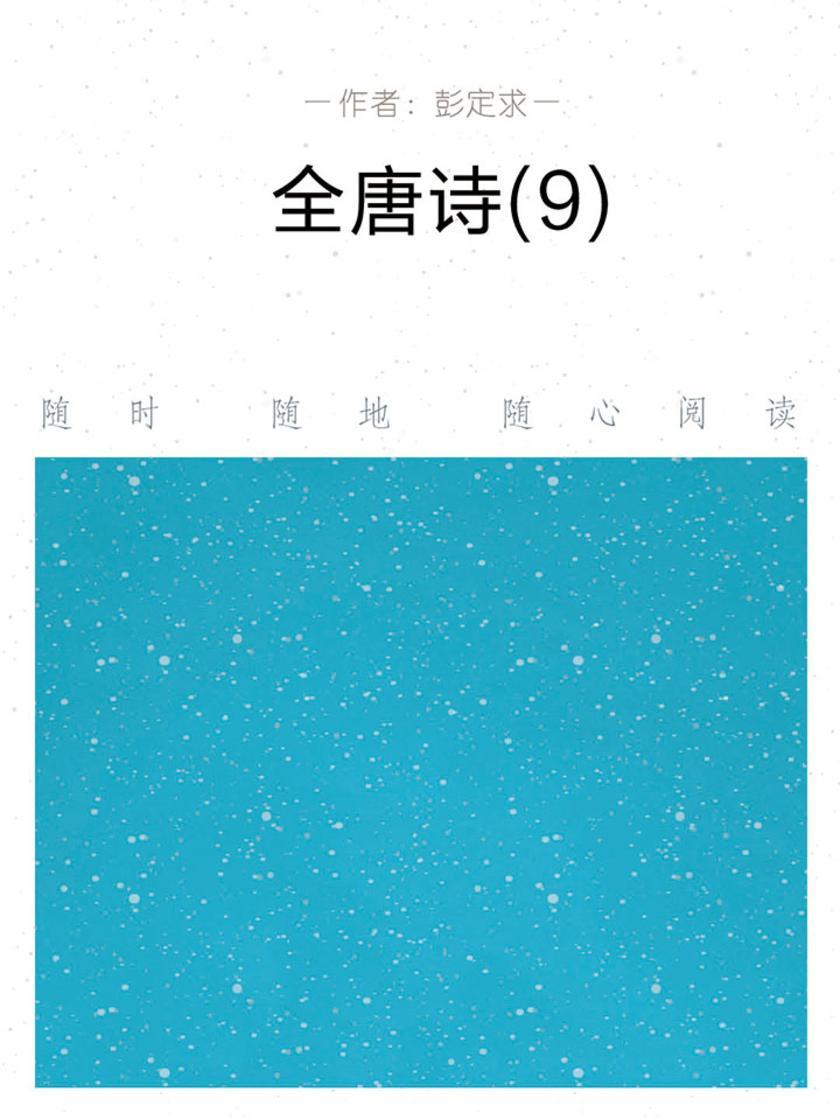 全唐诗(9)