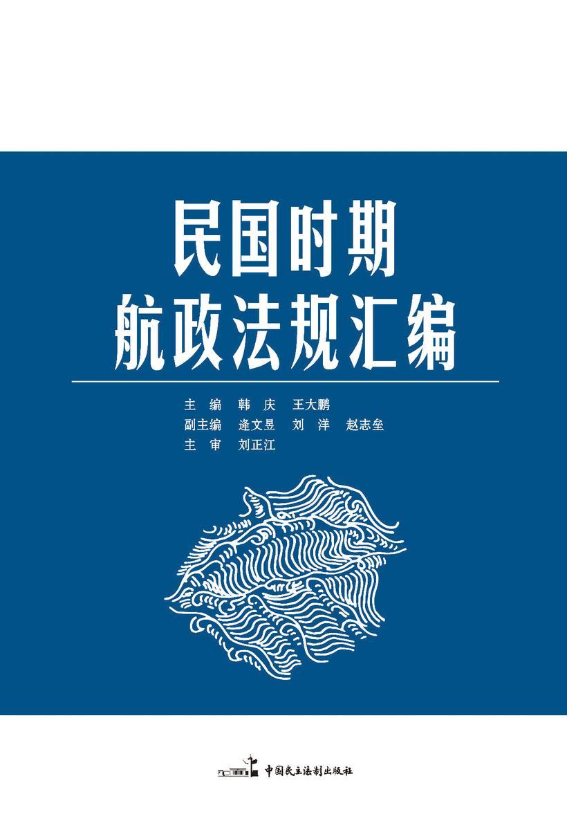 民国时期航政法规汇编