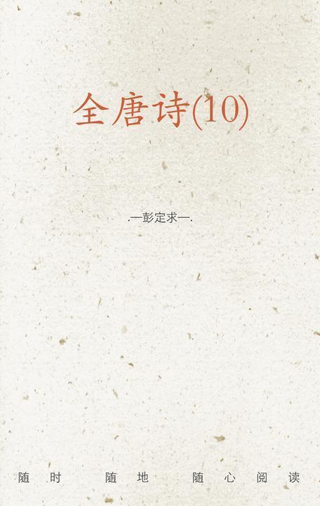 全唐诗(10)