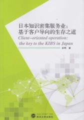 日本知识密集服务业:基于客户导向的生存之道