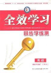 全效学习系列丛书:同步学练测·英语·译林牛津版·八年级上(仅适用PC阅读)