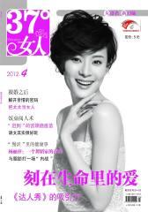 37°女人 月刊 2012年04期(电子杂志)(仅适用PC阅读)