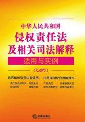 中华人民共和国侵权责任法及相关司法解释适用与实例(第2版)