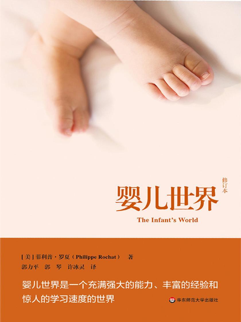 婴儿世界:修订本