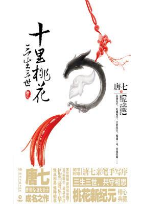 三生三世十里桃花(纪念版)