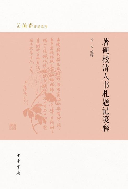 著砚楼清人书札题记笺释(精)--芷兰斋作品系列