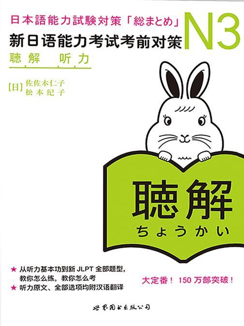 N3听力:新日语能力考试考前对策