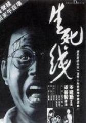 生死线 粤语(影视)