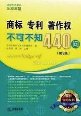 商标、专利、著作权不可不知440问(第3版)