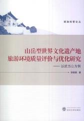 山岳型世界文化遗产地旅游环境质量评价与优化研究——以武当山为例