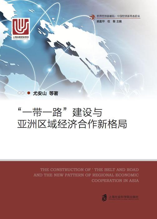"""""""一带一路""""建设与亚洲区域经济合作新格局"""