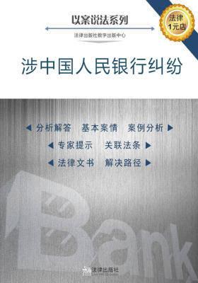 涉中国人民银行纠纷(涉银行纠纷)