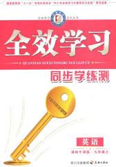 全效学习系列丛书:同步学练测·英语·译林牛津版·九年级上(仅适用PC阅读)