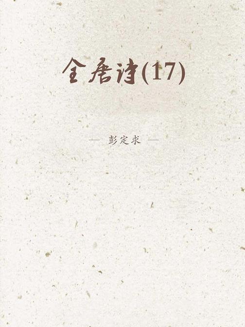 全唐诗(17)