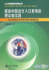 提高中国出生人口素质的理论和实践:出生缺陷综合预防的理论框架研究(仅适用PC阅读)