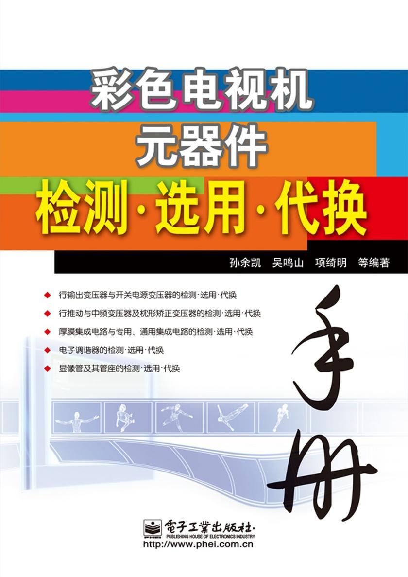 彩色电视机元器件检测·选用·代换手册
