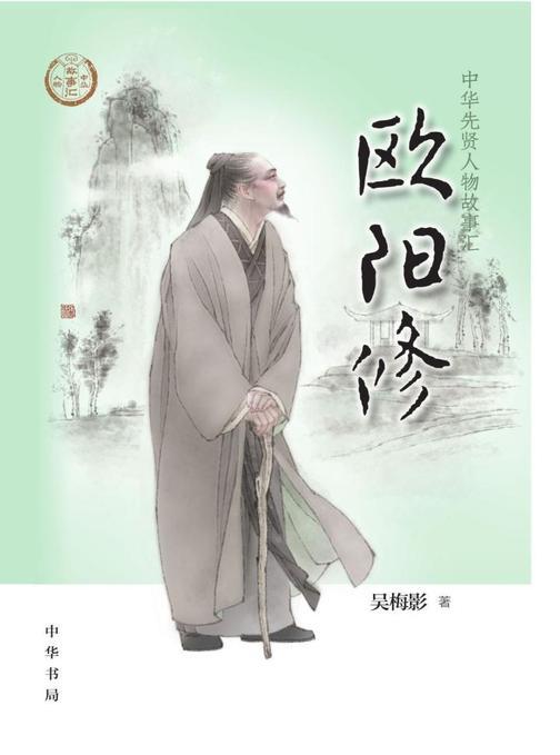 欧阳修--中华先贤人物故事汇