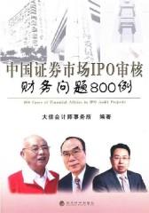 中国证券市场IPO审核财务问题800例(仅适用PC阅读)