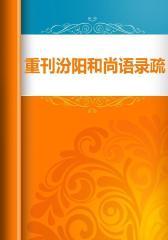 重刊汾阳和尚语录疏