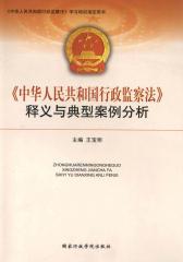 《中华人民共和国行政监察法》释义与典型案例分析(仅适用PC阅读)