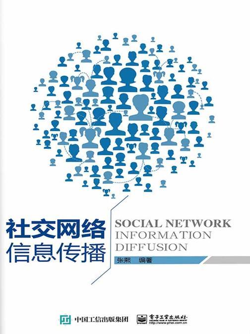 社交网络信息传播