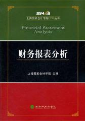 财务报表分析(仅适用PC阅读)