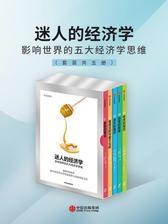 迷人的经济学:影响世界的五大经济学思维(套装全五册)