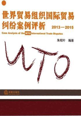 世界贸易组织国际贸易纠纷案例评析.2013~2015