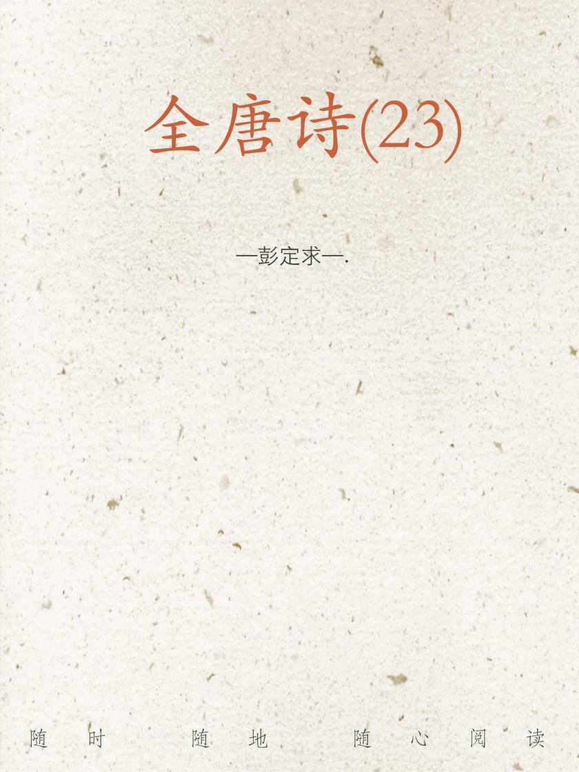 全唐诗(23)