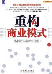 重构商业模式(浓缩版)