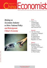 China Economist 双月刊 2012年03期(电子杂志)(仅适用PC阅读)