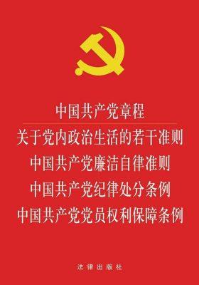 中国共产党章程·关于党内政治生活的若干准则·中国共产党廉洁自律准则·中国共产党纪律处分条例·中国共产党党员权利保障条例(32开红色压纹烫金版)