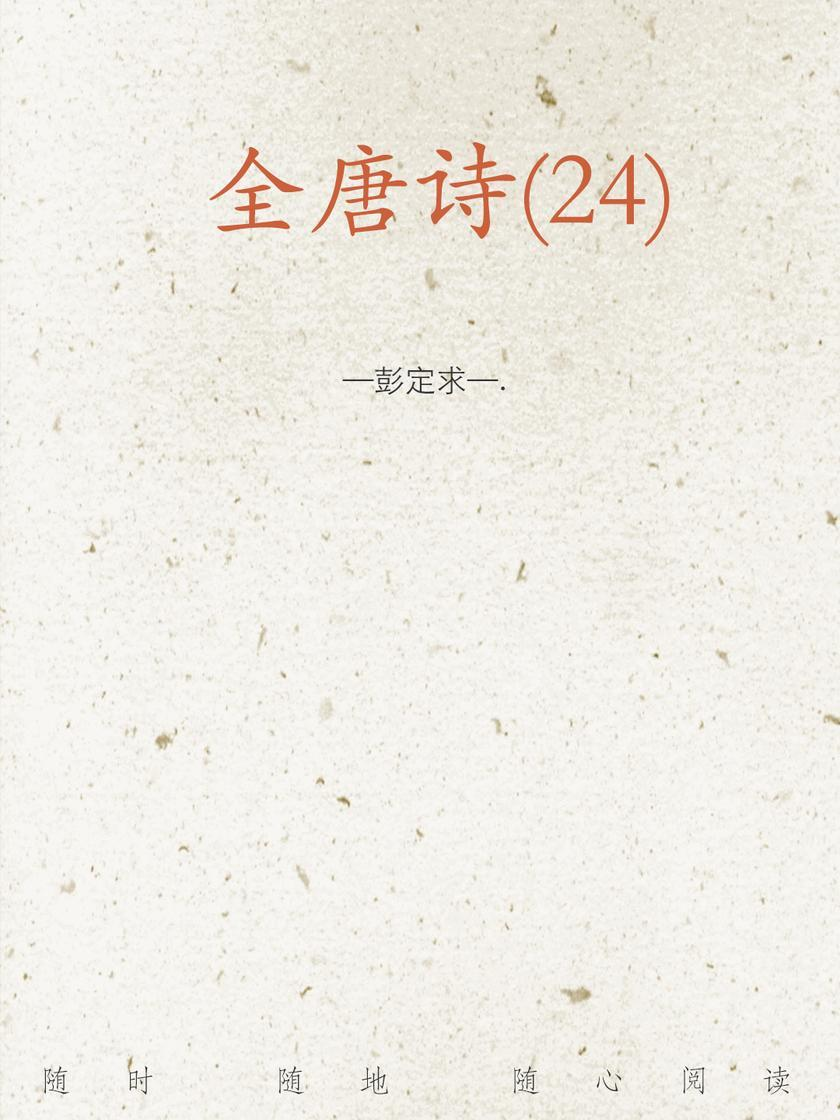全唐诗(24)
