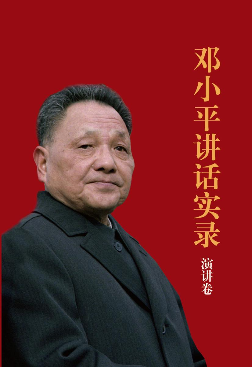 邓小平讲话实录:演讲卷