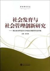 社会发育与社会管理创新研究——湖北省法学会2012年重点课题研究成果集(仅适用PC阅读)