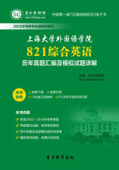 2017年上海大学外国语学院821综合英语历年真题汇编及模拟试题详解