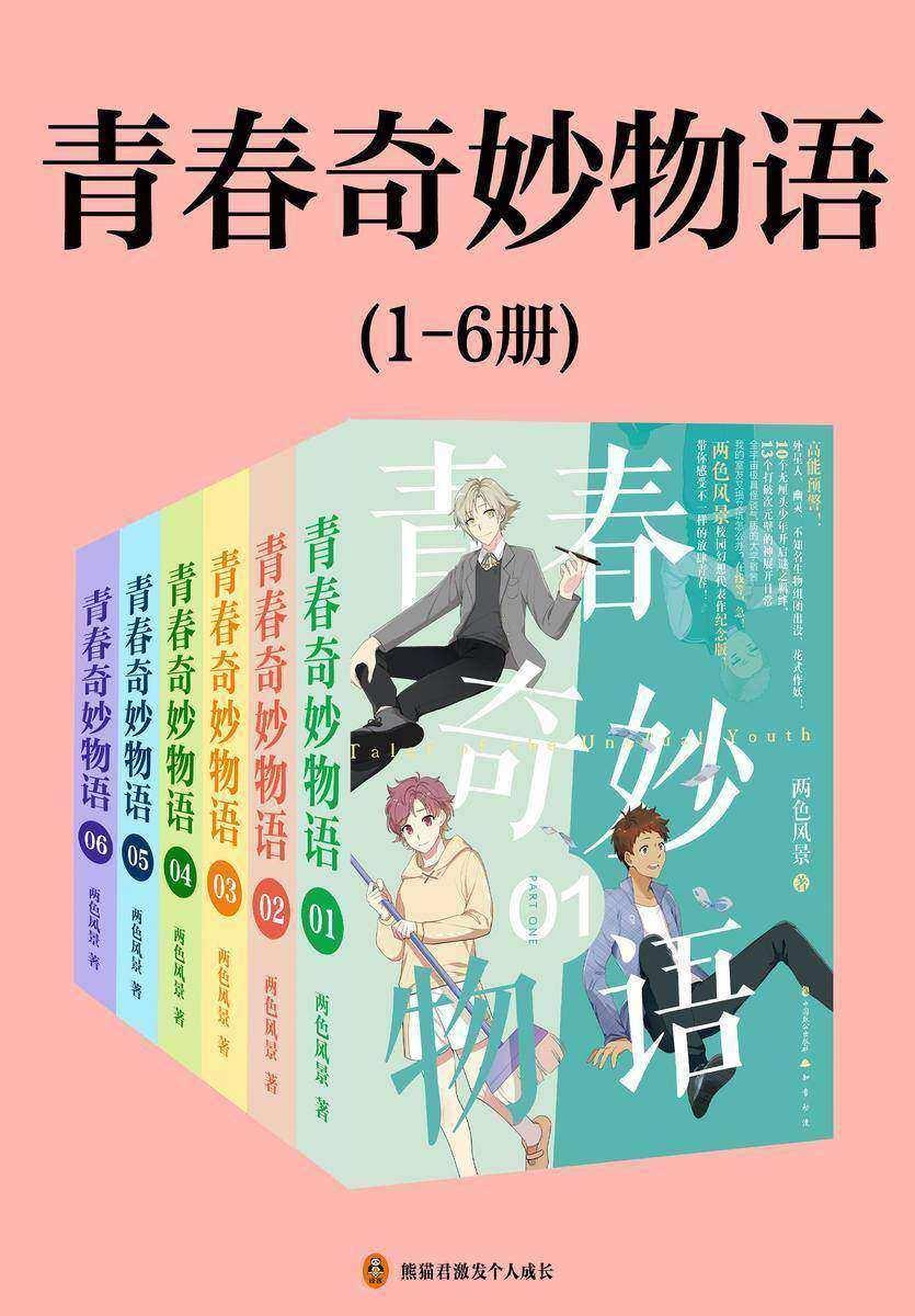 青春奇妙物语(共6册)