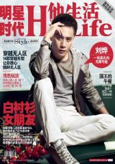 HisLife他生活 月刊 2012年02期(电子杂志)(仅适用PC阅读)