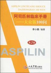 阿司匹林临床手册:大众版100问—2版