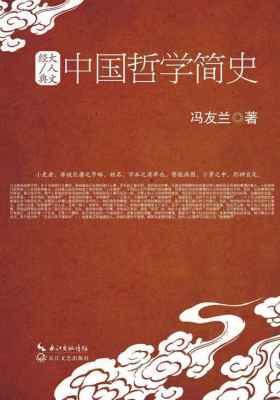 中国哲学简史(大人文经典)